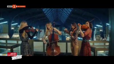 Музикална среща с момичетата от Destiny Quartet