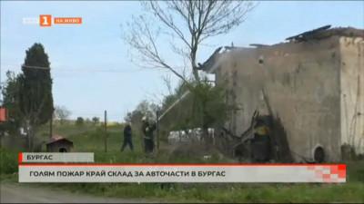 Голям пожар край склад за авточасти в Бургас