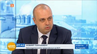 Законодателните предложения на БСП, разговор с Христо Проданов - зам.-председател на ПГ на БСП за България