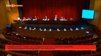 Общинският съвет на Пловдив намалява наемите за нежилищни помещения наполовина