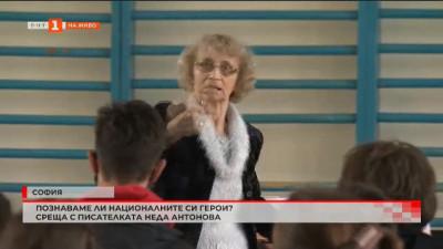 Среща с писателката Неда Антонова