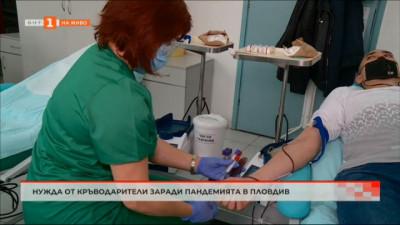 Недостиг на кръводарители в Пловдив - апел за помощ