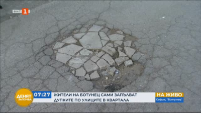 Жители на Ботунец сами запълват дупките по улиците в квартала