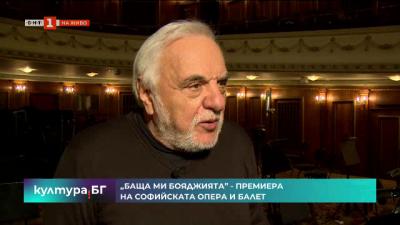 Премиера на Баща ми бояджията в Софийската опера и балет