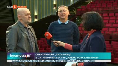 Спектакълът Тиха нощ в Сатиричния театър Алеко Константинов