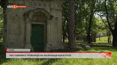 Реставрират гробници на възрожденци в Русе