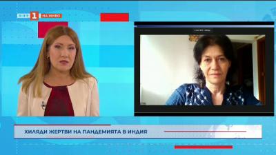 Биляна Първанова: В Индия мерките са много строги, но доколко се спазват – не се знае