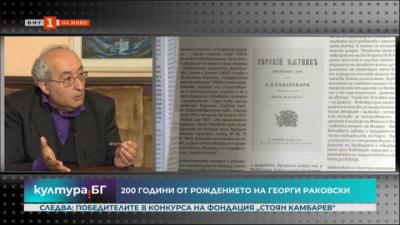 "Нов брой на списание ""Култура"", посветен на Георги Раковски"