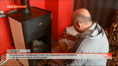 Изтича крайният срок за подмяна на печките с по-екологично отопление в Пловдив