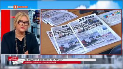 30 години вестник 24 часа