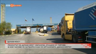 Ремонтът на Дунав мост предизвиква опашки от тирове
