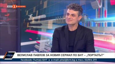 """Велислав Павлов за новия сериал на БНТ - """"Порталът"""""""
