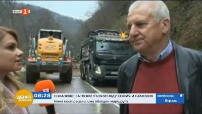 Свлачище затвори пътя София - Самоков