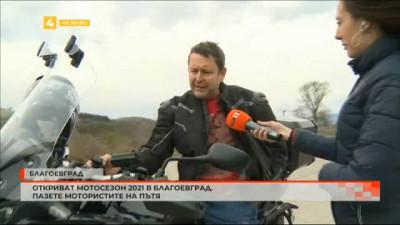Откриват Мотосезон 2021 в Благоевград