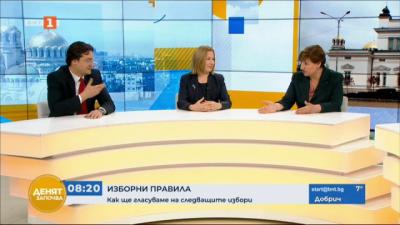 Как ще се гласува на следващите избори - Анна Александрова, Надежда Йорданова, Крум Зарков