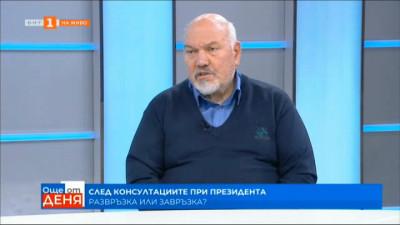 Проф. Ал. Маринов: Няма голям ентусиазъм за съставяне на правителство
