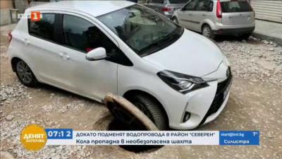 Кола пропадна в необезопасена шахта