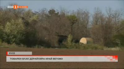 Влак излезе от релсите край Ветово, няма жертви и пострадали