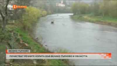 Почистват речните корита във Велико Търново и областта