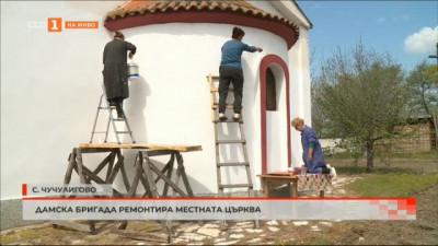 Дамска бригада ремонтира и боядисва църквата в село Чучулигово