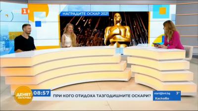След нощта на Оскар-ите - коментар на Стефания Кочева и Ники Илиев