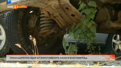 Вдигат принудително изоставените стари автомобили в Благоевград