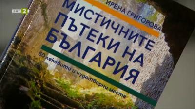 """С Ирена Григорова по """"Мистичните пътеки на България"""""""