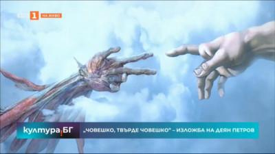 Човешко, твърде човешко - изложба на Деян Петров