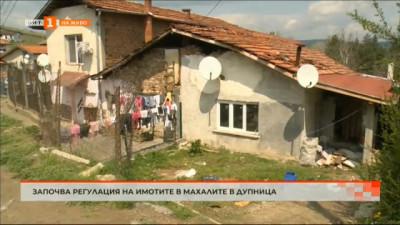 Започва регулация на имотите в махалите на Дупница
