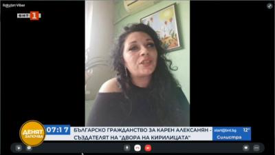 Искра Иванова: Карен Алексанян е страж на българското слово