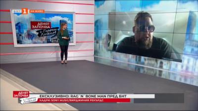 Специално: Музикалната сензация RagnBone Man за първи път пред българска медия