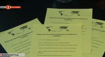 Все повече българи желаят да работят в чужбина