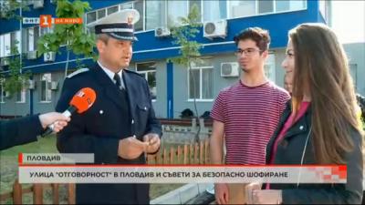 Улица Отговорност - КАТ-Пловдив със съвети за безопасно шофиране