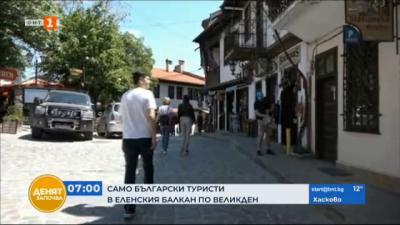Само български туристи в Еленския балкан по Великден