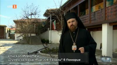 Поморийският манастир Св. Георги