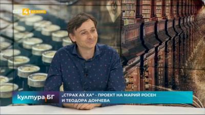 """""""Страх Ах Ха"""" - проект на Марий Росен и Теодора Дончева"""