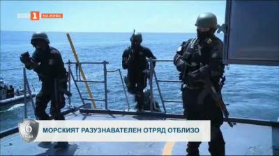 Морският разузнавателен отряд отблизо
