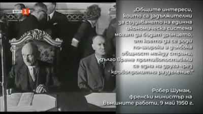 Европейски съюз - история на мир и единство на кризите - част 1