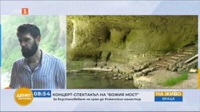 Концерт-спектакъл на Божия мост за възстановяване на храм до Роженския манастир