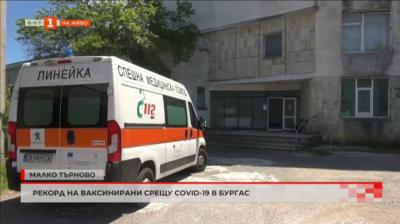 Рекорден брой ваксинирани в Бургас