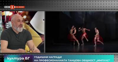 Годишни награди на професионалната танцова общност Импулс