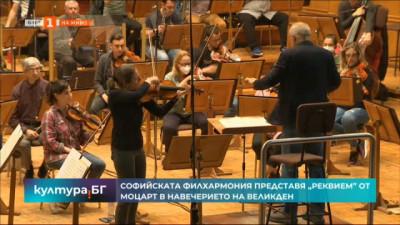 Реквием от Моцарт в зала България в навечерието на Великден