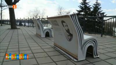 Пейки с формата на книги в Русе