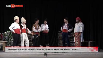 Национален фестивал за младежки театър Малкият принц