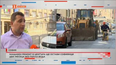 Мащабен ремонт в центъра ще остави софиянци два месеца без топла вода