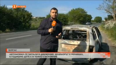 Автомобил се запали на пътя Бургас-Средец. Шофьорът е загинал, 6-годишната му дъщеря е в тежко състояние