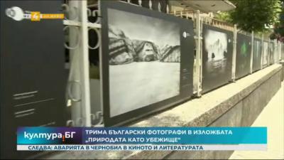 """Трима български фотографи в изложбата """"Природата като убежище"""""""