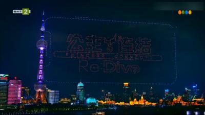 1500 дрона изписаха QR код с реклама на видеоигра в небето над Шанхай