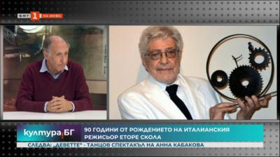 90 години от рождението на италианския режисьор Еторе Скола