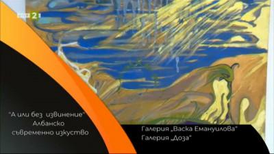 Съвременно албанско изкуство  - изложбата А или без извинение